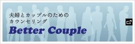 夫婦とカップルのためのカウンセリング Better Couple